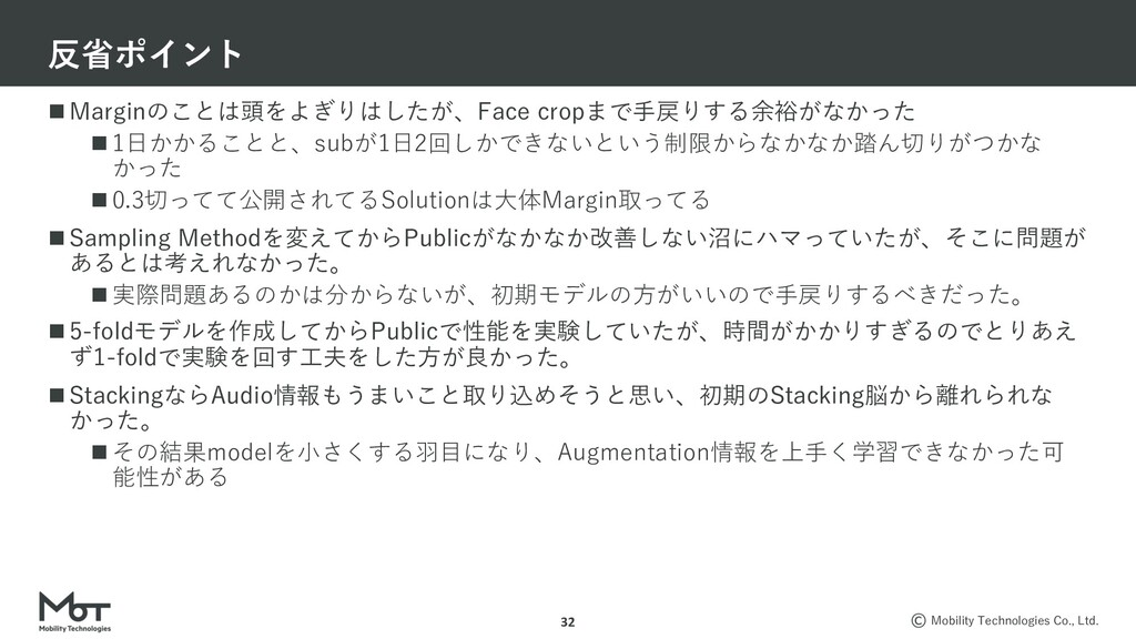 Mobility Technologies Co., Ltd. n Marginのことは頭をよ...