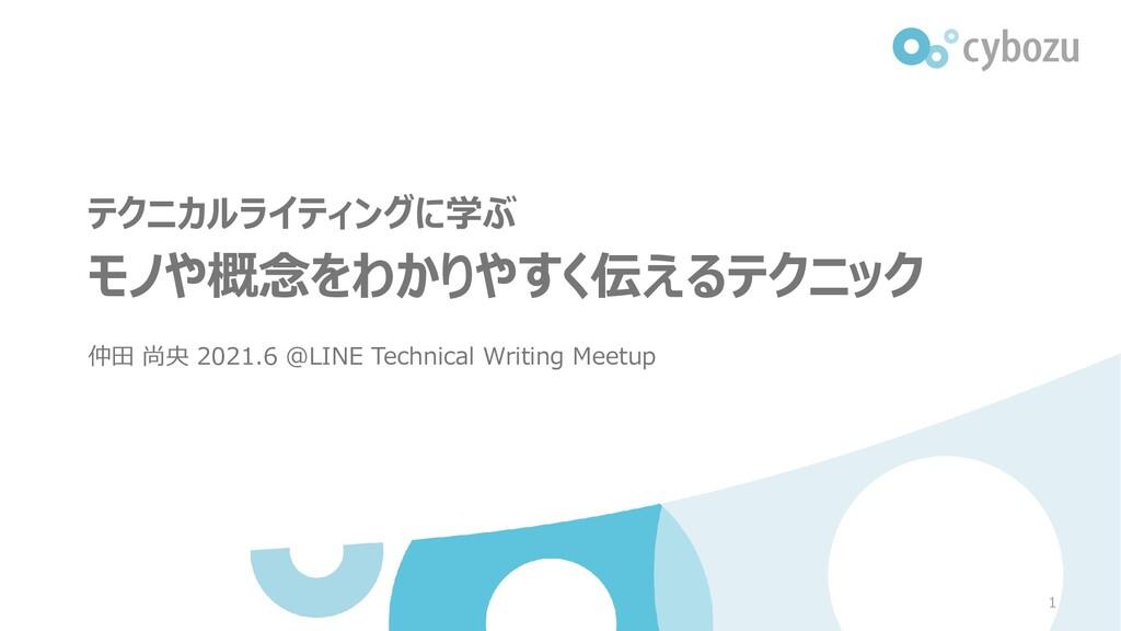 テクニカルライティングに学ぶ モノや概念をわかりやすく伝えるテクニック 仲田 尚央 2021....