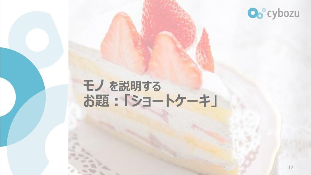 モノ を説明する お題:「ショートケーキ」 19