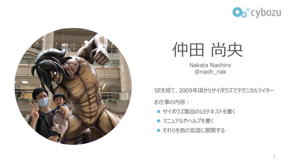 3 仲田 尚央 Nakata Naohiro @naoh_nak SEを経て、2009年頃から...