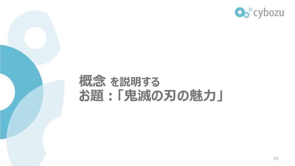 概念 を説明する お題:「鬼滅の刃の魅力」 29