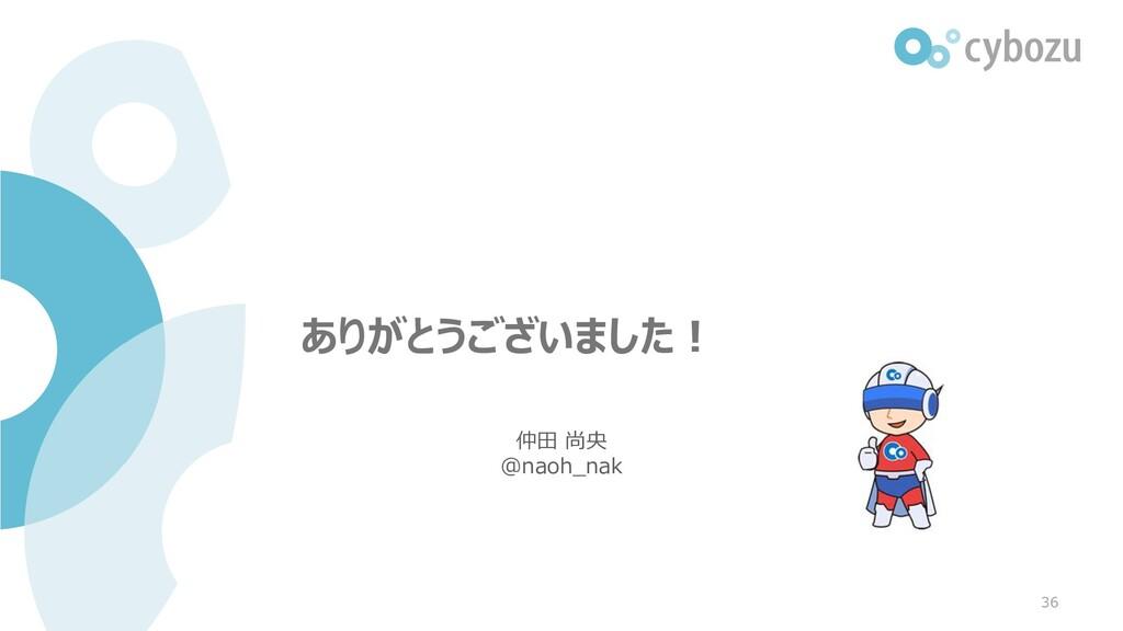 36 ありがとうございました! 仲田 尚央 @naoh_nak