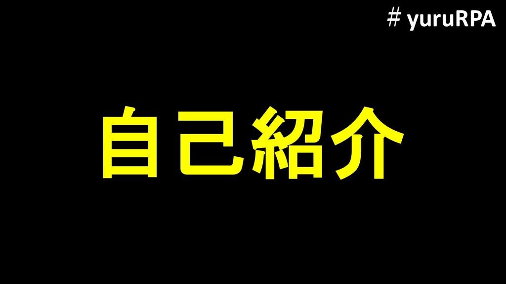 自己紹介 #yuruRPA