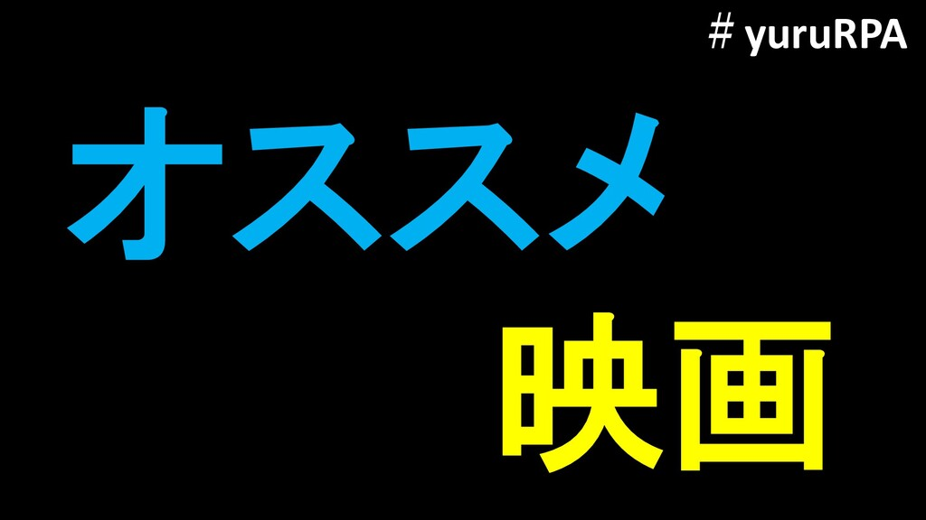 オススメ 映画 #yuruRPA