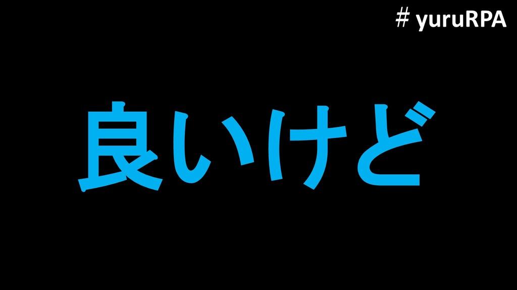 良いけど #yuruRPA