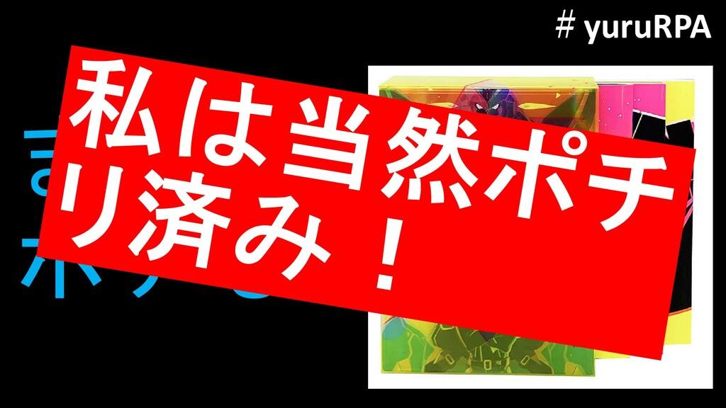 または ポチる! #yuruRPA
