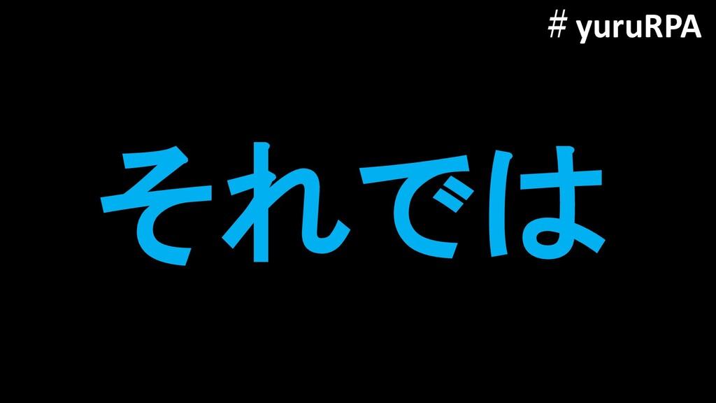 それでは #yuruRPA