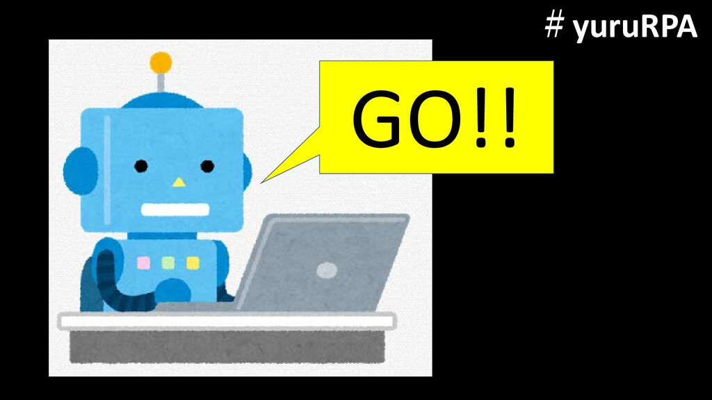 GO!! #yuruRPA