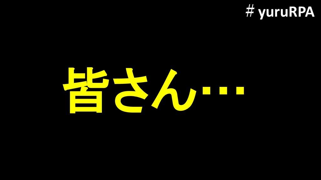 皆さん… #yuruRPA