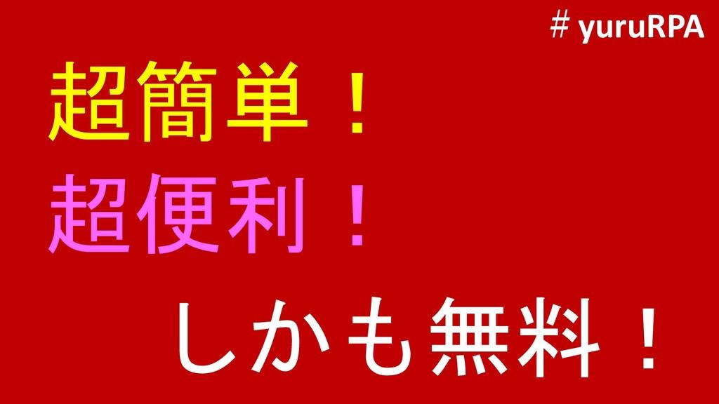 超簡単! 超便利! しかも無料! #yuruRPA