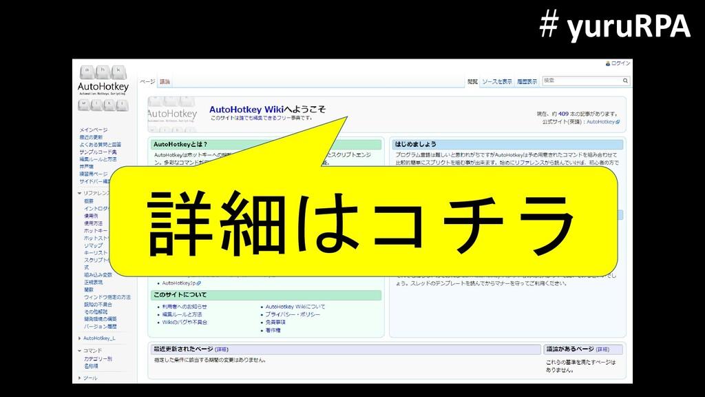 詳細はコチラ #yuruRPA