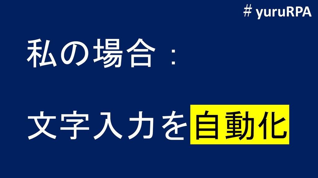 私の場合: 文字入力を自動化 #yuruRPA