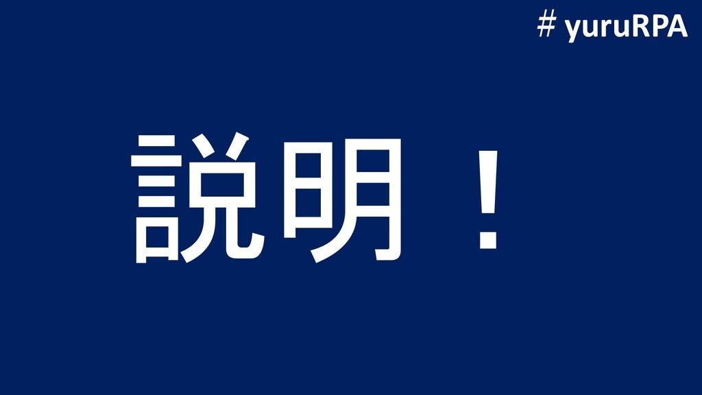 説明! #yuruRPA