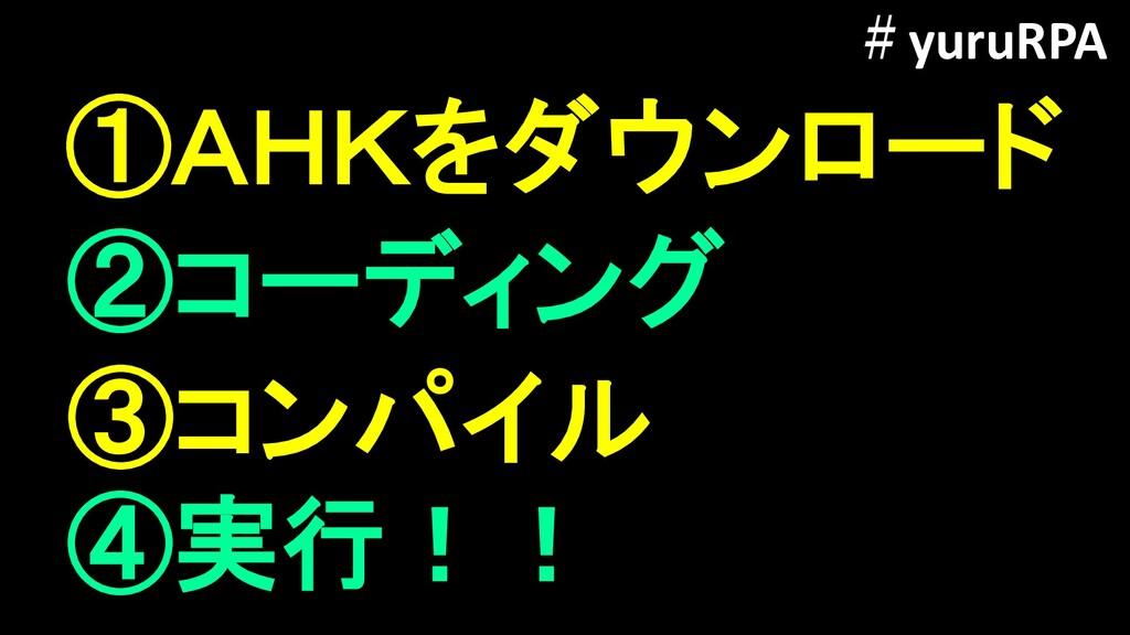 ①AHKをダウンロード ②コーディング ③コンパイル ④実行!! #yuruRPA