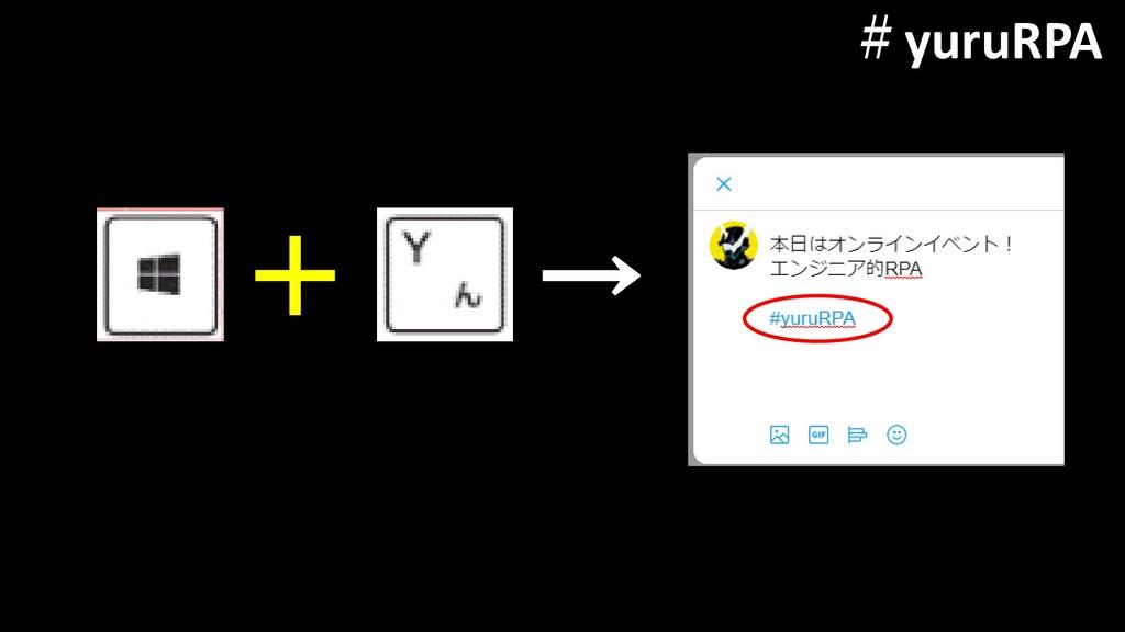 #yuruRPA + →