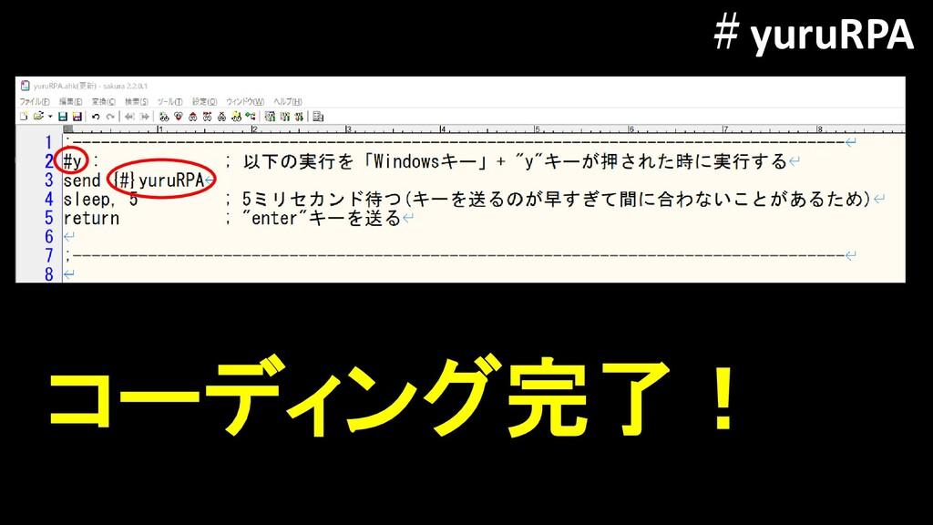 コーディング完了! #yuruRPA