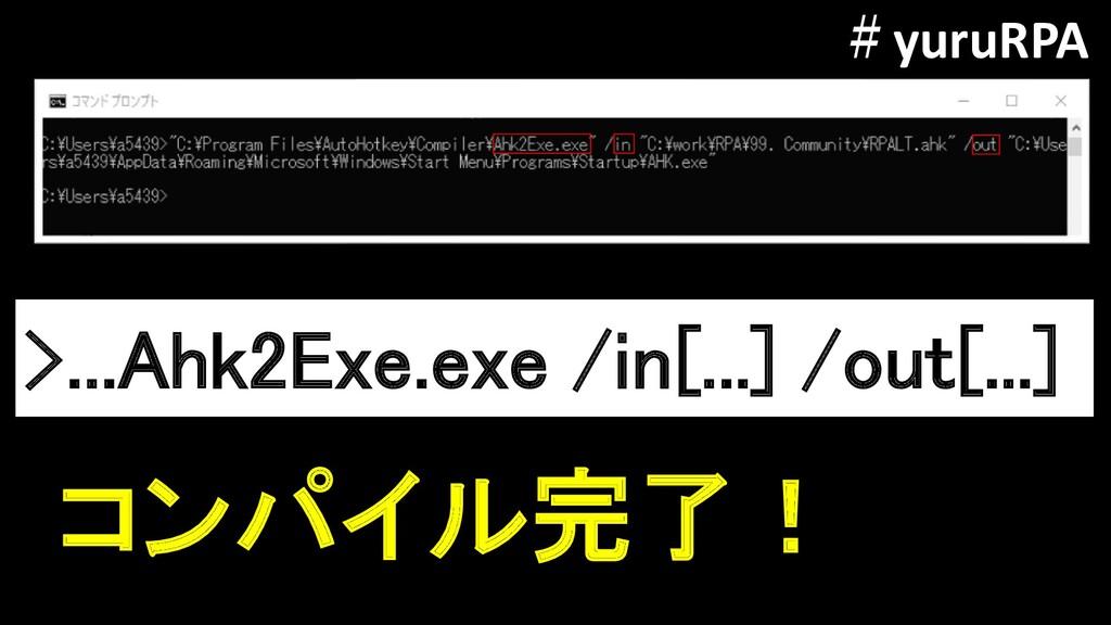 コンパイル完了! >...Ahk2Exe.exe /in[...] /out[...] #yu...