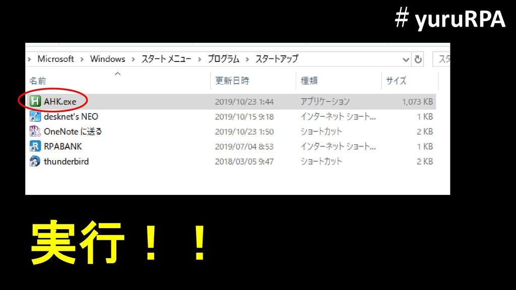 実行!! #yuruRPA