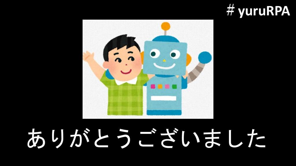 ありがとうございました #yuruRPA