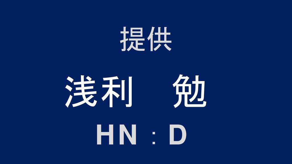 提供 HN:D 浅利 勉