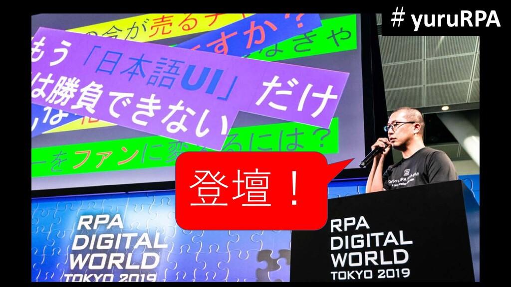 登壇! #yuruRPA