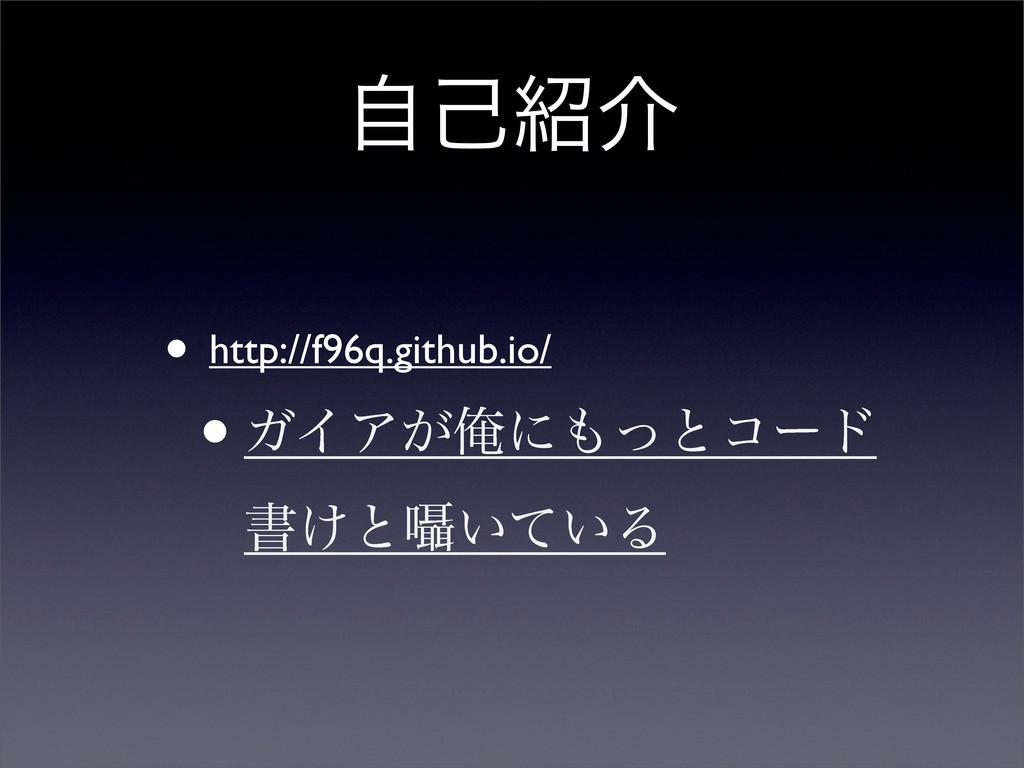 ࣗݾհ • http://f96q.github.io/ •ΨΠΞ͕Զʹͬͱίʔυ ॻ͚ͱ...