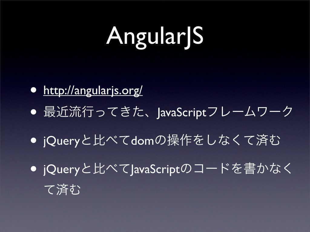 AngularJS • http://angularjs.org/ • ࠷ۙྲྀߦ͖ͬͯͨɺJa...