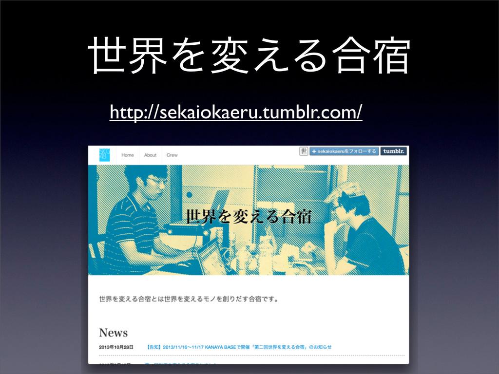 ੈքΛม͑Δ߹॓ http://sekaiokaeru.tumblr.com/