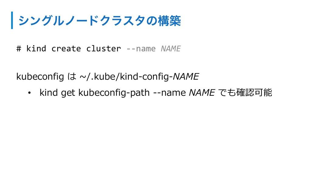 γϯάϧϊʔυΫϥελͷߏங kubeconfig は ~/.kube/kind-config...
