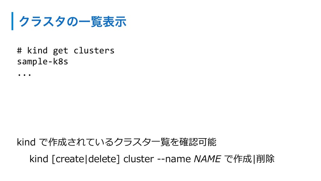ΫϥελͷҰཡදࣔ # kind get clusters sample-k8s ... ki...