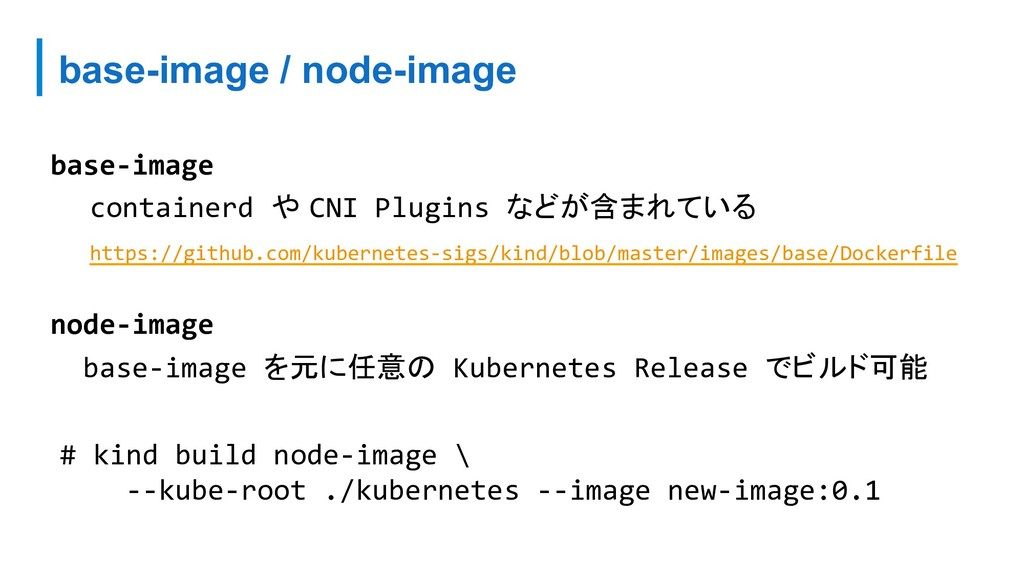 base-image / node-image # kind build node-image...
