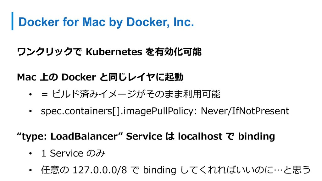 Docker for Mac by Docker, Inc. ワンクリックで Kubernet...