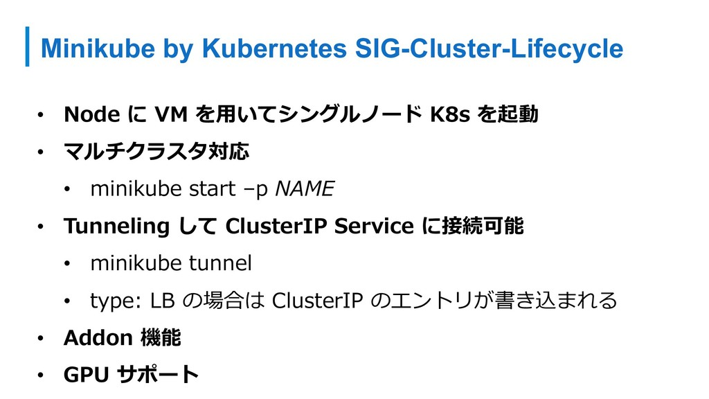 Minikube by Kubernetes SIG-Cluster-Lifecycle • ...