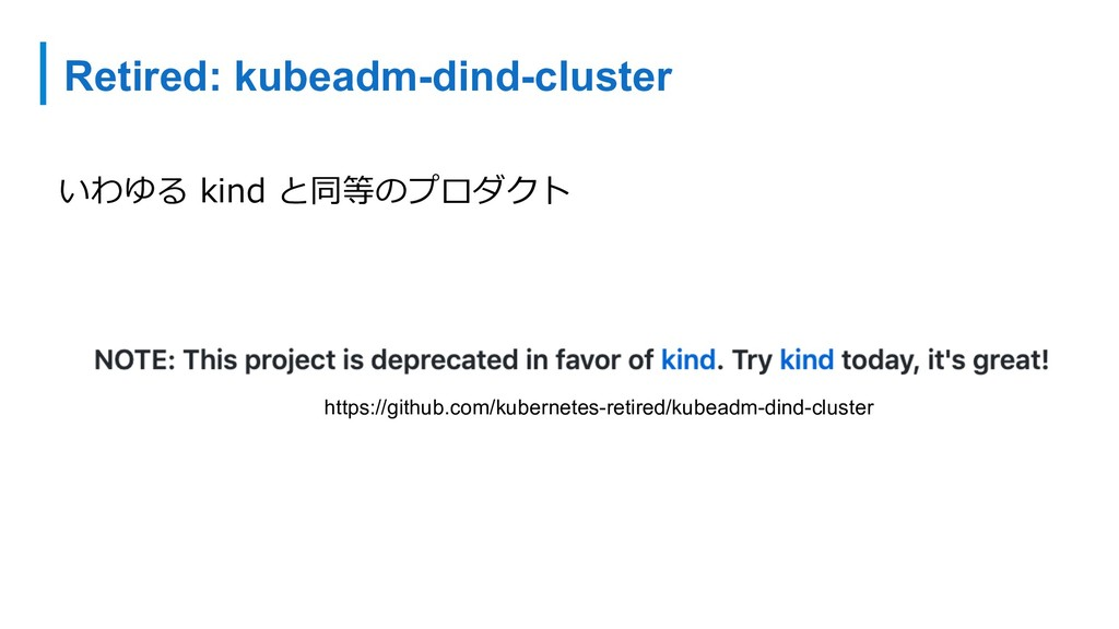 Retired: kubeadm-dind-cluster https://github.co...