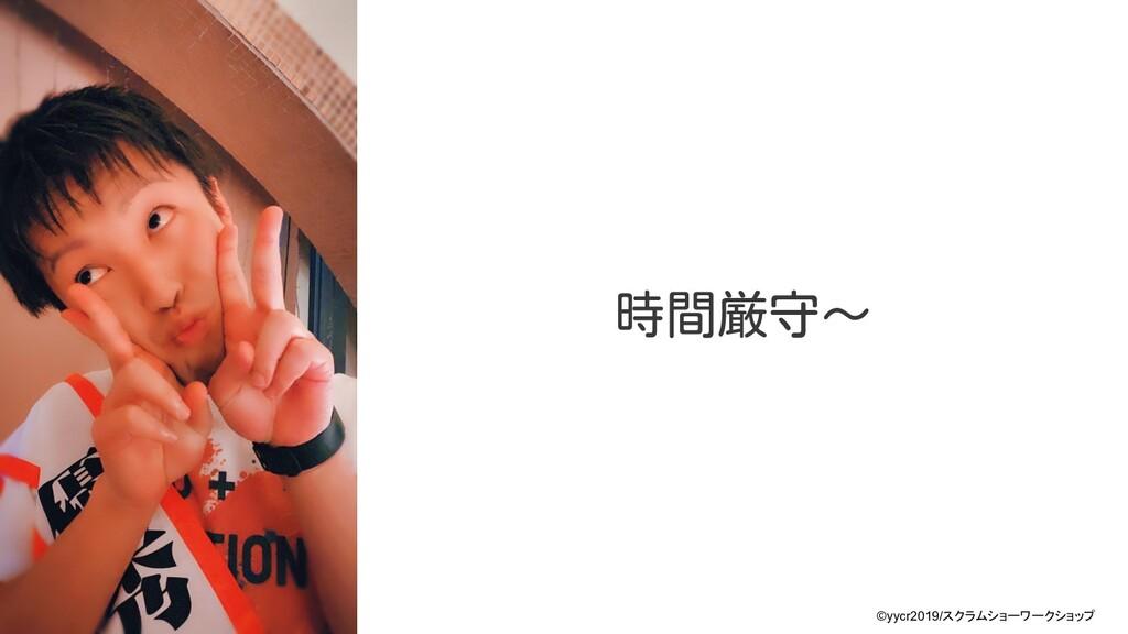 ©yycr2019/スクラムショーワークショップ 時間厳守〜