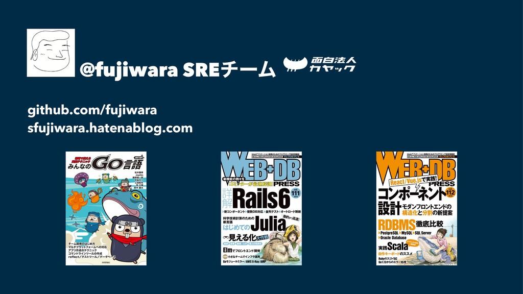 @fujiwara SREνʔϜ github.com/fujiwara sfujiwara....