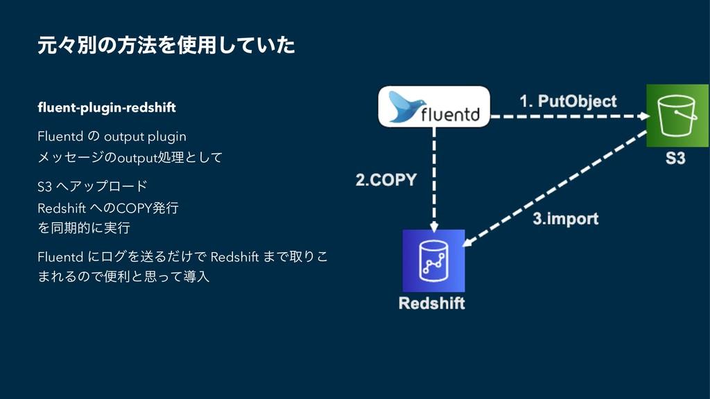 ݩʑผͷํ๏Λ༻͍ͯͨ͠ fluent-plugin-redshift Fluentd ͷ o...