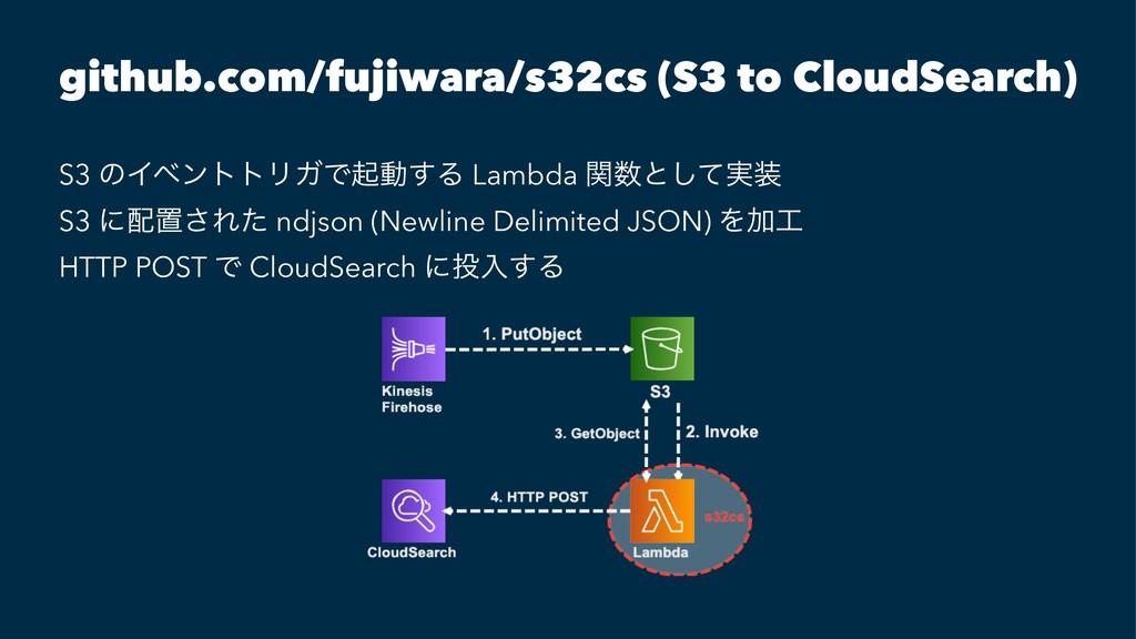 github.com/fujiwara/s32cs (S3 to CloudSearch) S...