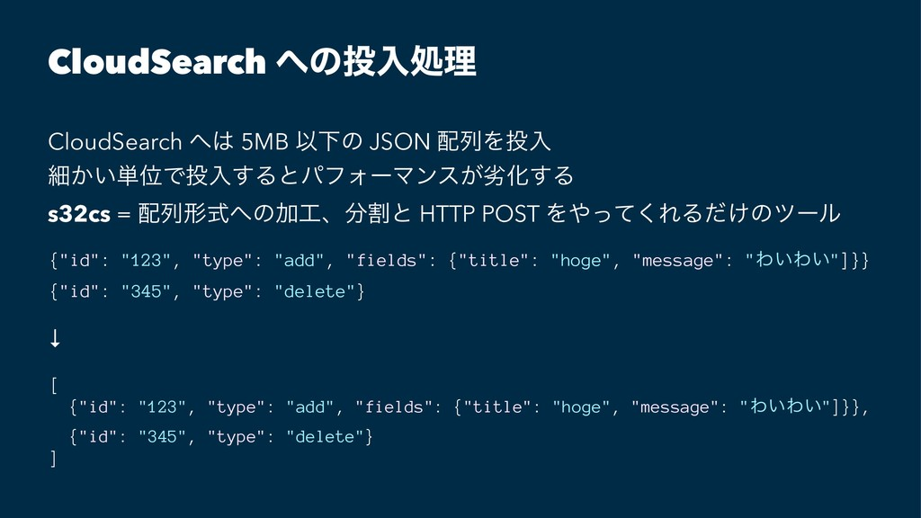 CloudSearch ΁ͷ౤ೖॲཧ CloudSearch ΁͸ 5MB ҎԼͷ JSON ...