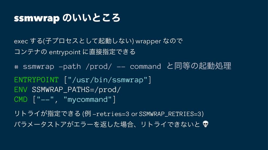 ssmwrap ͷ͍͍ͱ͜Ζ exec ͢Δ(ࢠϓϩηεͱͯ͠ىಈ͠ͳ͍) wrapper ͳ...