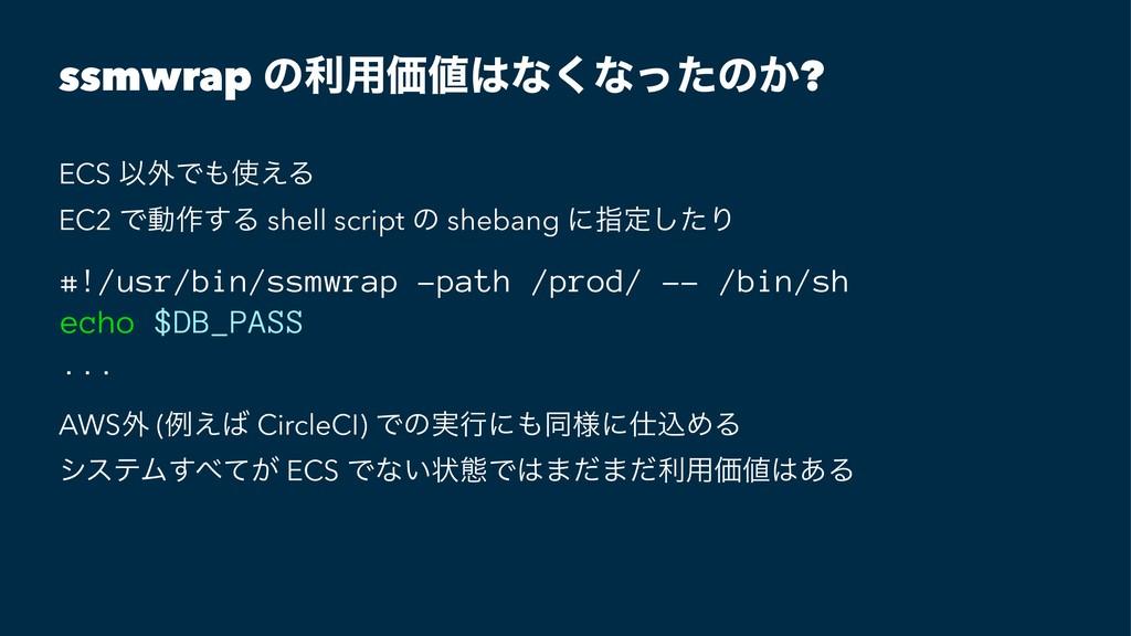 ssmwrap ͷར༻Ձͳ͘ͳͬͨͷ͔? ECS Ҏ֎Ͱ͑Δ EC2 Ͱಈ࡞͢Δ sh...