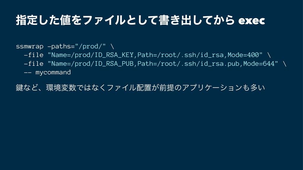 """ࢦఆͨ͠ΛϑΝΠϧͱͯ͠ॻ͖ग़͔ͯ͠Β exec ssmwrap -paths=""""/prod..."""