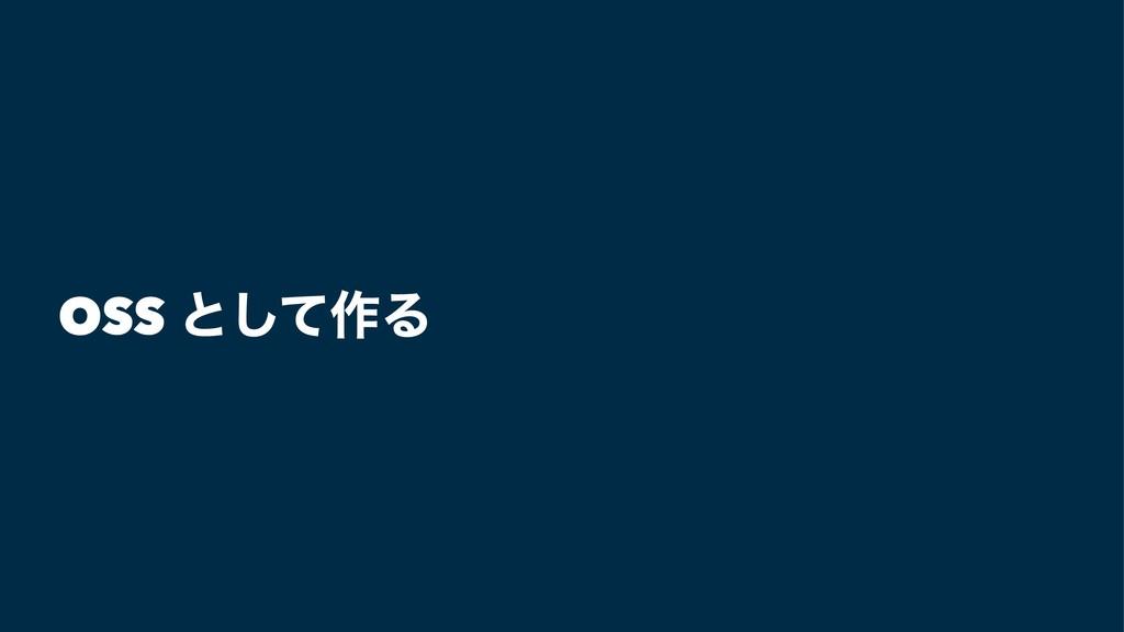 OSS ͱͯ͠࡞Δ
