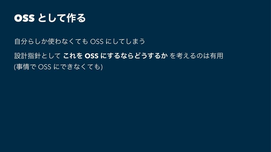 OSS ͱͯ͠࡞Δ ࣗΒ͔͠Θͳͯ͘ OSS ʹͯ͠͠·͏ ઃܭࢦͱͯ͠ ͜ΕΛ OS...