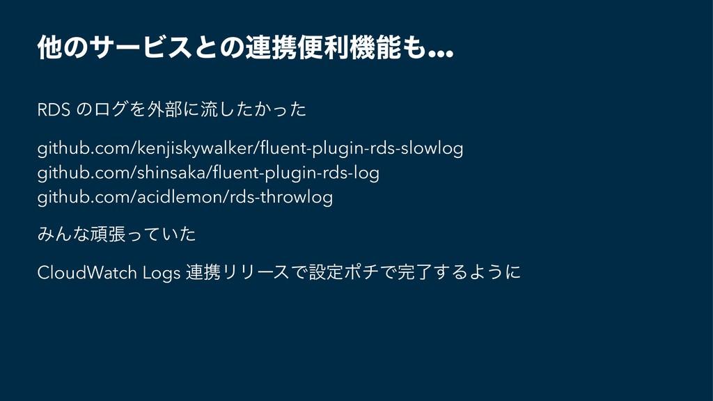 ଞͷαʔϏεͱͷ࿈ܞศརػ… RDS ͷϩάΛ֎෦ʹྲྀ͔ͨͬͨ͠ github.com/k...