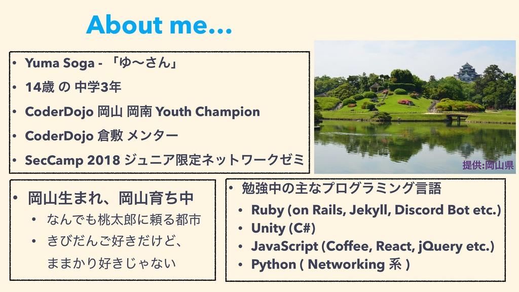 About me… • Yuma Soga - ʮΏʙ͞Μʯ • 14ࡀ ͷ தֶ3 • C...