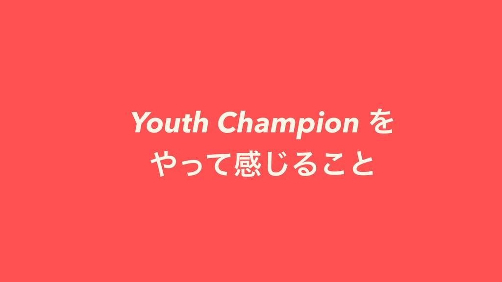 Youth Champion Λ ͬͯײ͡Δ͜ͱ