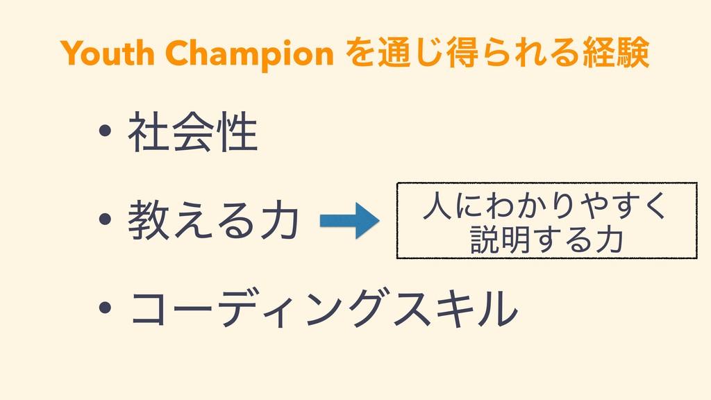 Youth Champion Λ௨͡ಘΒΕΔܦݧ • ࣾձੑ • ڭ͑Δྗ • ίʔσΟϯάε...