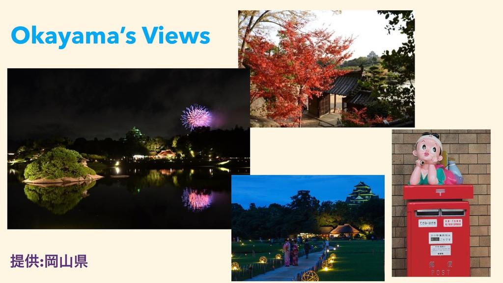 Okayama's Views ఏڙ:Ԭݝ