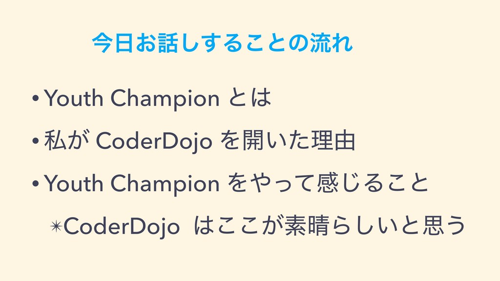 ࠓ͓͢͠Δ͜ͱͷྲྀΕ • Youth Champion ͱ • ࢲ͕ CoderDojo...